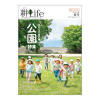 耕Life vol.31  2020年 春号