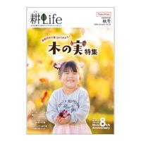 耕Life vol.33  2020年 秋号