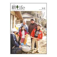 耕Life vol.6 2013年 冬号