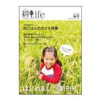 耕Life 創刊号 vol.1 2012年 秋号