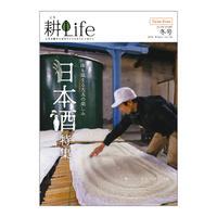 耕Life vol.30  2019年 冬号