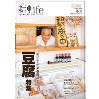耕Life vol.26 2018年冬号