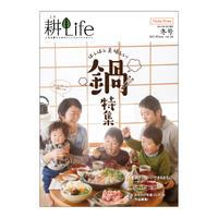 耕Life vol.22 2017年冬号
