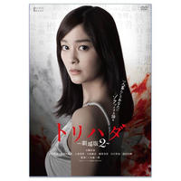 「トリハダ-劇場版2-」DVD