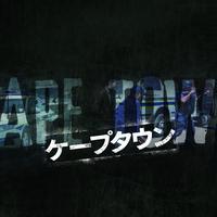 映画「ケープタウン」パンフレット