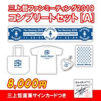 コンプリートセット[A]|三上哲ファンミーティング2019オフィシャルグッズ