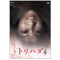 「トリハダ4」DVD