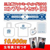 コンプリートセット[B]|三上哲ファンミーティング2019オフィシャルグッズ