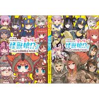 怪獣娘 ノベル&ドラマCDブック「愛を叫べ!怪獣娘!?」