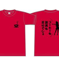 カフェちゃんとブレークタイム 格言Tシャツ(現実)