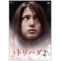 """「トリハダ2 """"ネック""""」DVD"""