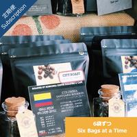 【送料無料  / FREE SHIPPING】スペシャリティコーヒー定期便 (6袋ずつ) / SPECIALTY COFFEE SUBSCRIPTION (6 BAGS AT A TIME)