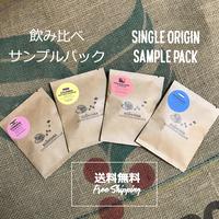 【送料無料  / FREE SHIPPING】シングルオリジン スペシャリティコーヒー飲み比べセット /  SINGLE ORIGIN SPECIALTY COFFEE SAMPLE PACK