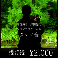 配信ソロコンサート『タマノ音』投げ銭¥2,000 *特典音源付き
