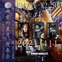 『幽玄の星月 夜奏会』YouTube配信 投げ銭¥2,500