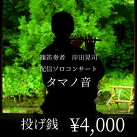 配信ソロコンサート『タマノ音』投げ銭¥4,000 *特典音源付き