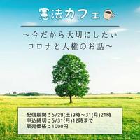 【憲法カフェ】〜今だから大切にしたいコロナと人権のお話〜