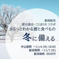 【コラボ配信動画】まるっとわかる暦と食べもの~冬に備える~