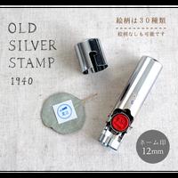 ネーム印『OLD SILVER STAMP』12mm
