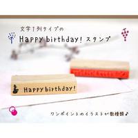 絵柄が選べる『Happybirthday!』スタンプ《文字1列タイプ》