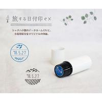 『旅する日付印ex』15.5mmサイズ