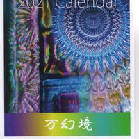 オリジナル万華鏡カレンダー2021