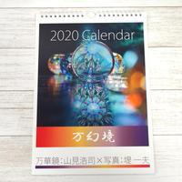 オリジナル万華鏡カレンダー