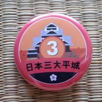 缶バッジ【日本三大平城】