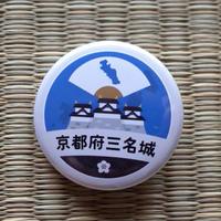 缶バッジ【京都府三名城】