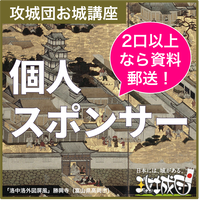 「攻城団お城講座」個人スポンサー