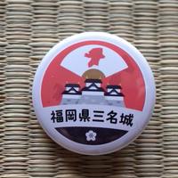 缶バッジ【福岡県三名城】