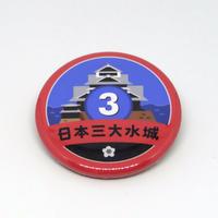 缶バッジ【日本三大水城】