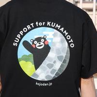 「熊本城復興応援」くまモンTシャツ(黒)