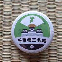 缶バッジ【千葉県三名城】