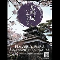 丸岡城ポスター(A2)