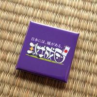 マグネット【攻城団ロゴ】(江戸紫)
