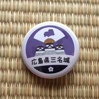 缶バッジ【広島県三名城】