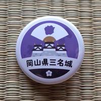 缶バッジ【岡山県三名城】