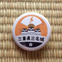 缶バッジ【三重県三名城】