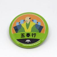 缶バッジ【五奉行】