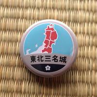 缶バッジ【東北三名城】