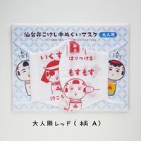 仙台弁こけし手ぬぐいマスク(大人用・レッド)