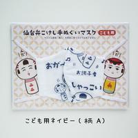 仙台弁こけし手ぬぐいマスク(こども用・ネイビー)