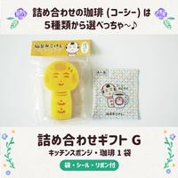 仙台弁こけし 詰め合わせギフト G  キッチンスポンジ × 珈琲1袋