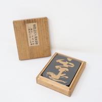 A017【墨】手島右卿 墨運堂 書燈社三十周年記念 古墨 限定200