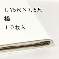 1.75尺×8尺 橘(白)10枚入