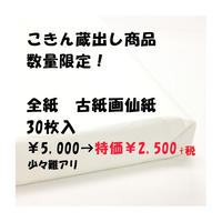 【こきん蔵出し商品】特価 全紙 古紙画仙 30枚入 少々難アリ