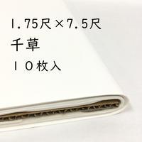 1.75尺×7.5尺 千草(白)10枚入