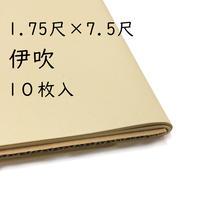 1.75尺×7.5尺 伊吹(茶)10枚入