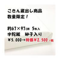 【こきん蔵出し商品】特価 約67×97㎝ 宇陀紙 砂子入り(チリ入り)5枚
